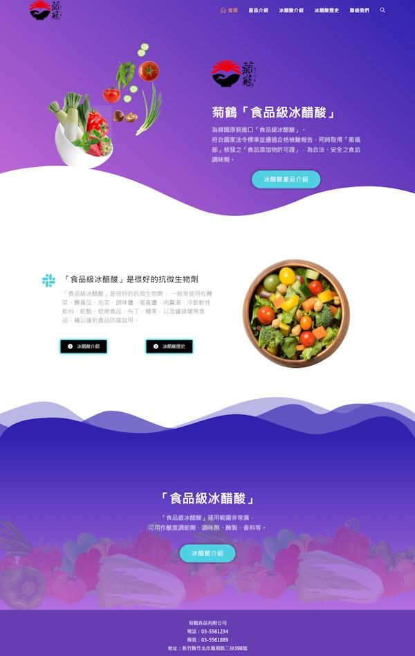 網頁設計-冰醋酸2