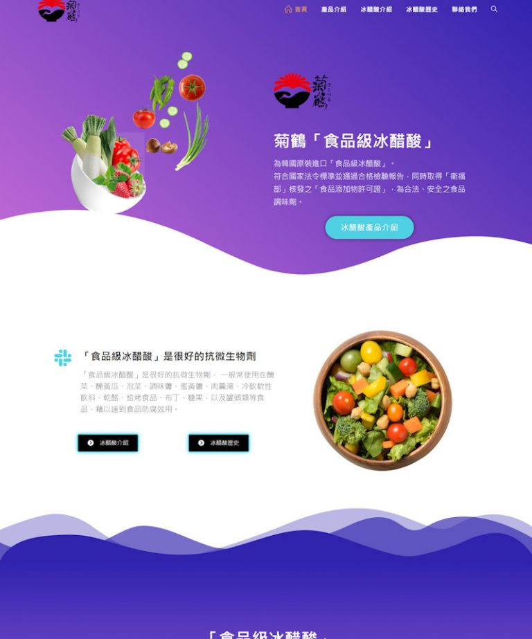 網頁設計-冰醋酸