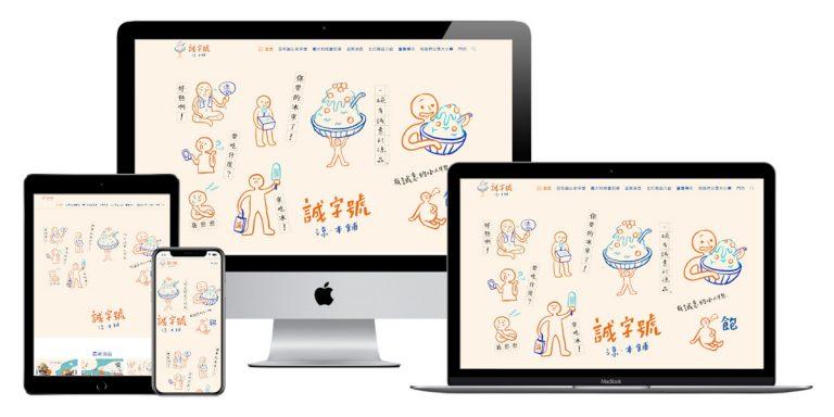 網頁設計-響應式網頁設計142