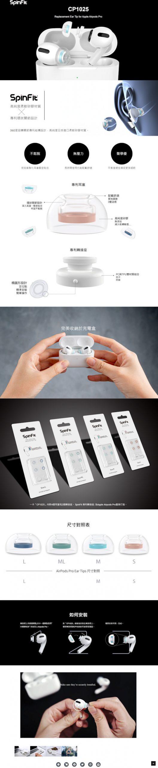 網頁設計-無線耳機2