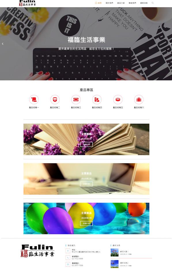 網頁設計-福臨事業2