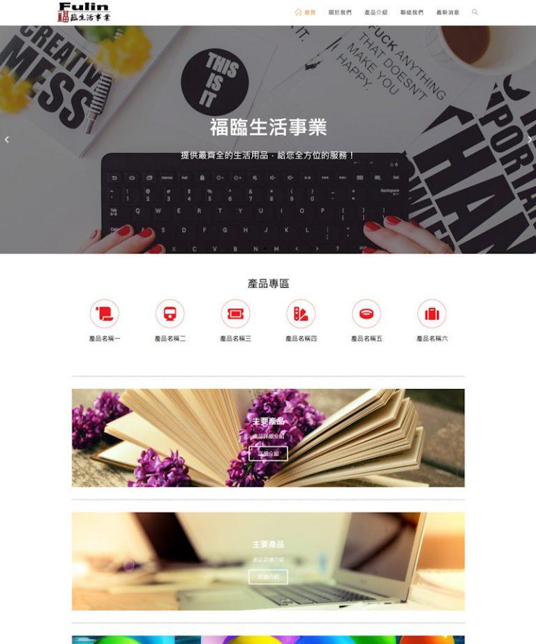 網頁設計-福臨事業