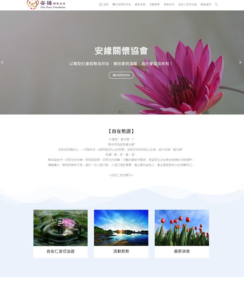 網頁設計-關懷協會