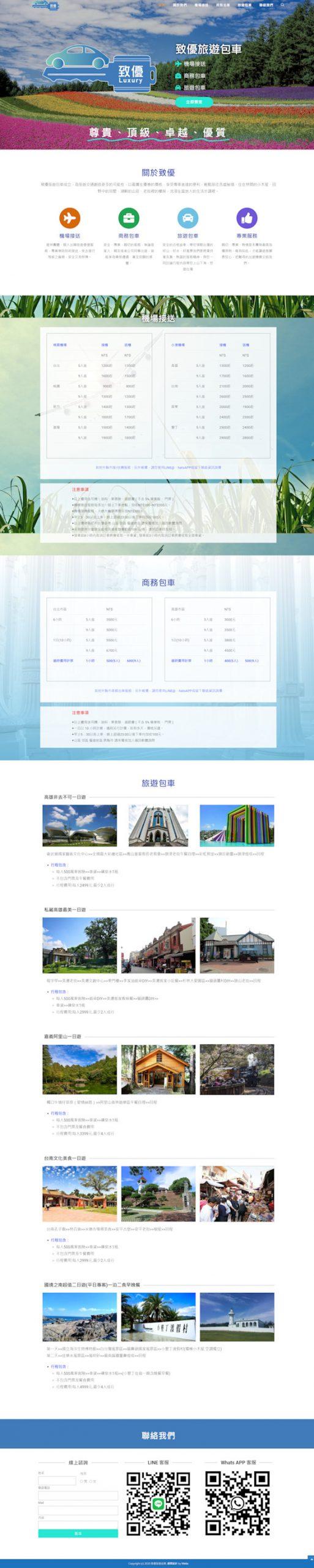 網頁設計-致優旅遊包車2