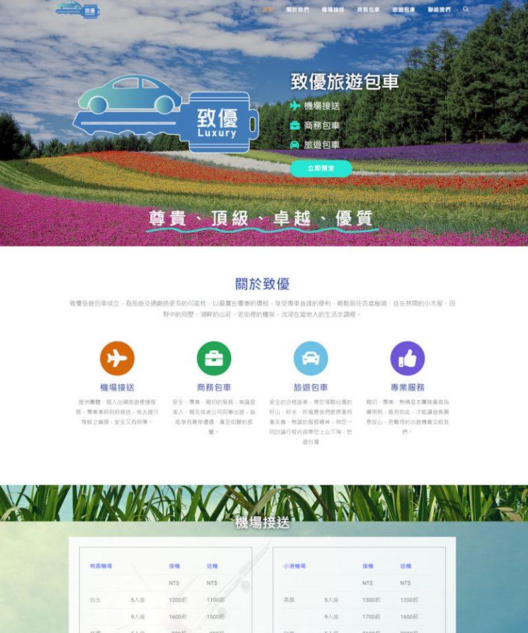 網頁設計-致優旅遊包車