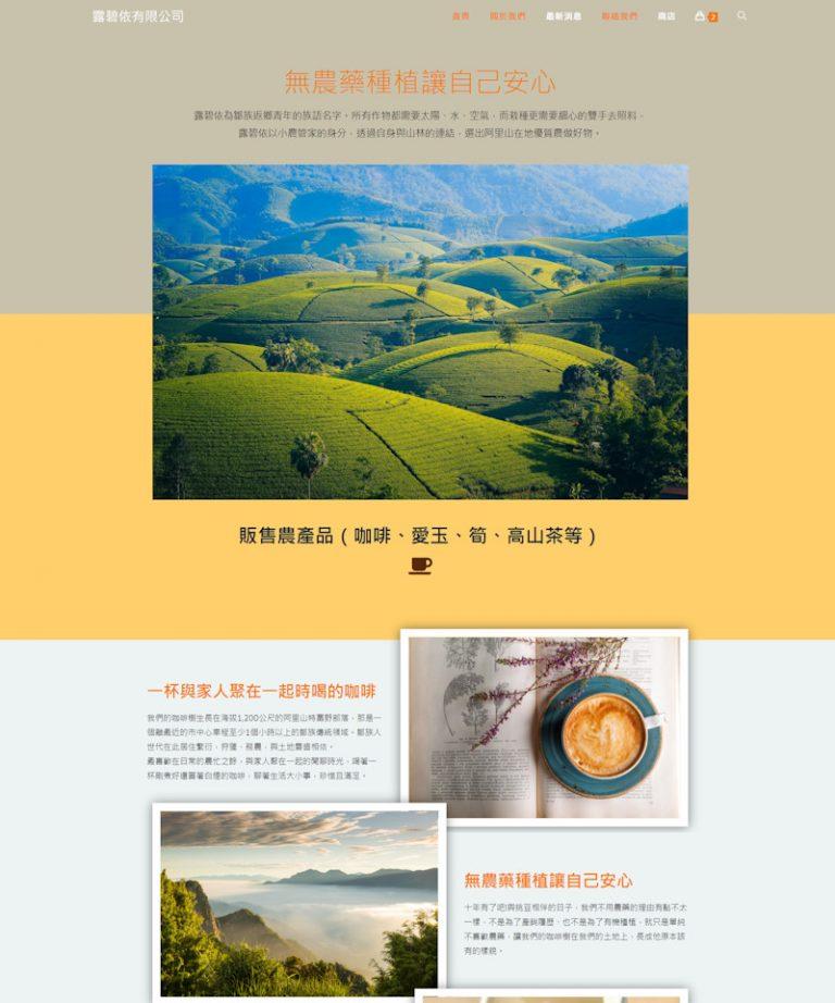 網頁設計-阿里山農產