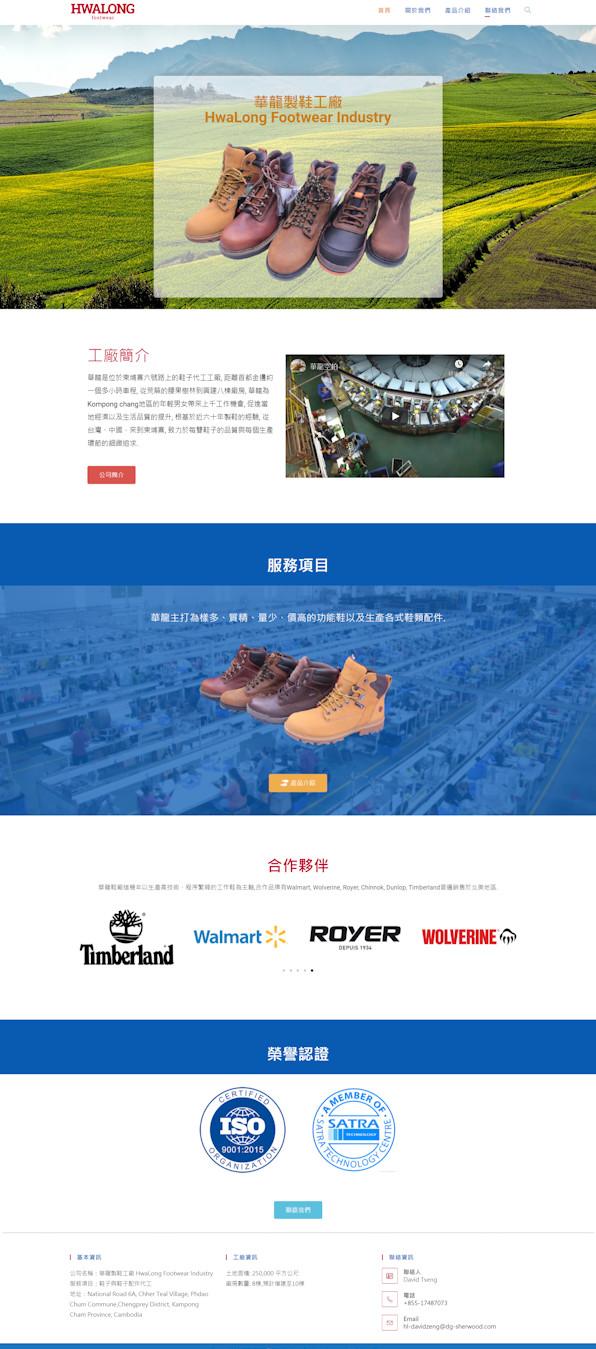 網頁設計-製鞋廠2