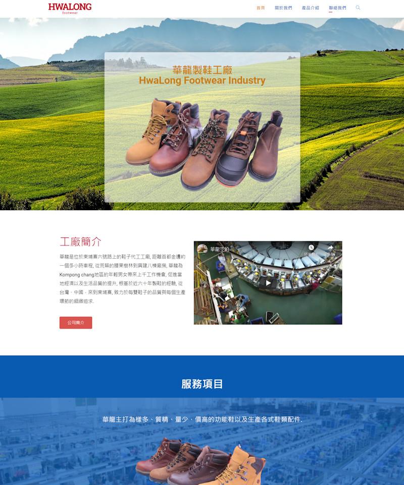 網頁設計-製鞋廠