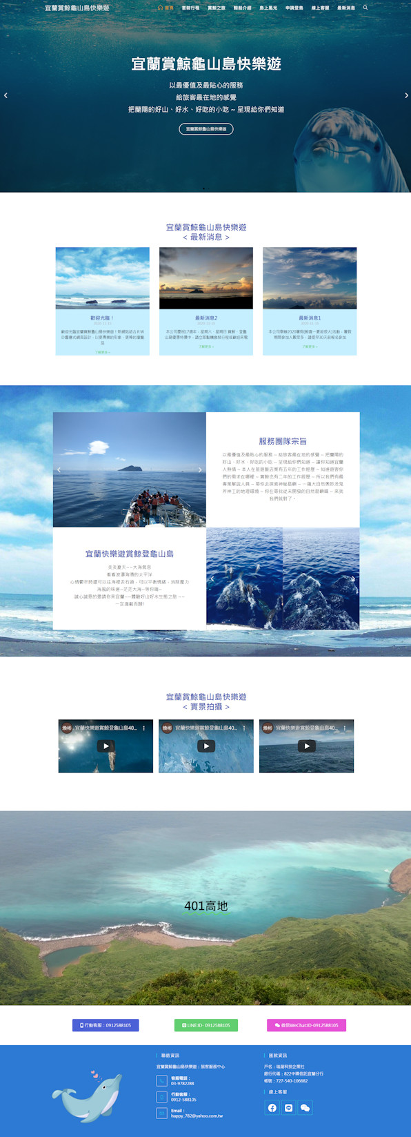 網頁設計-賞鯨遊2