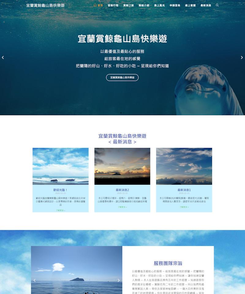 網頁設計-賞鯨遊