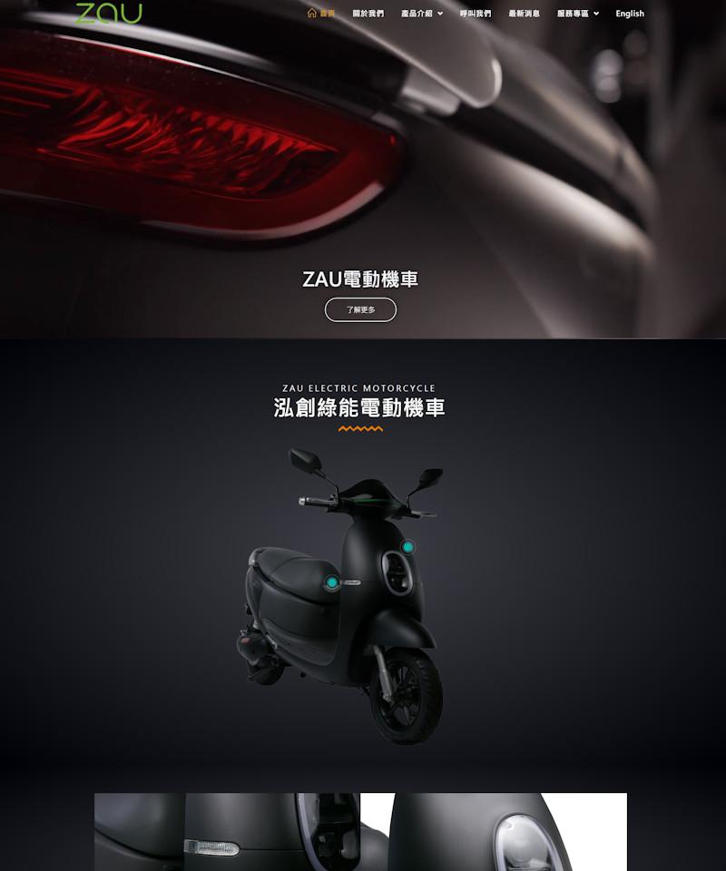 網頁設計-ZAU電動機車