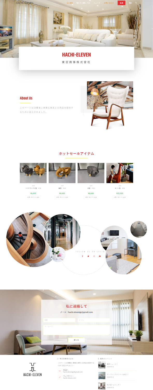 網頁設計-東亜商事2