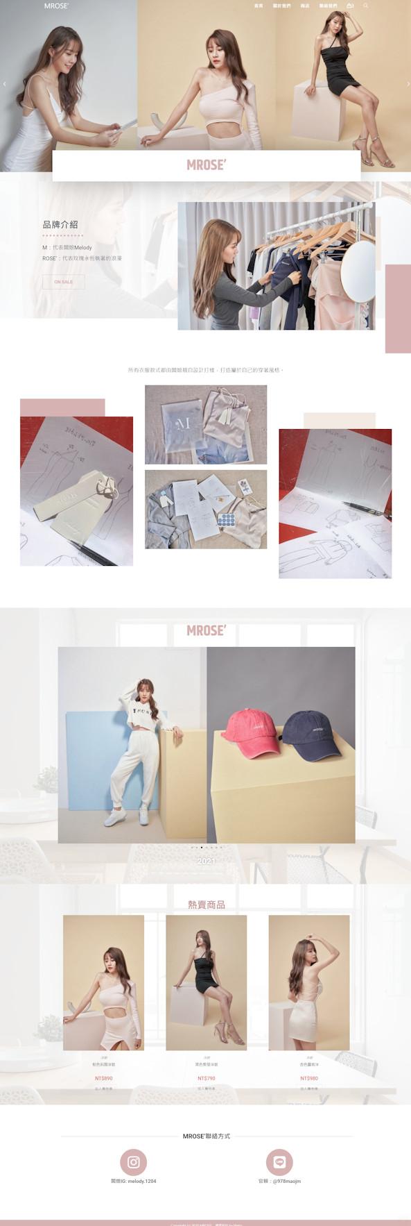 網頁設計-流行服飾2