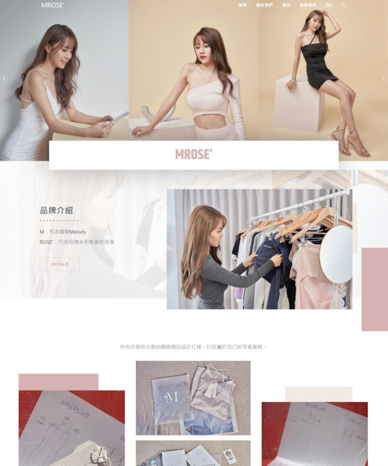 網頁設計-流行服飾