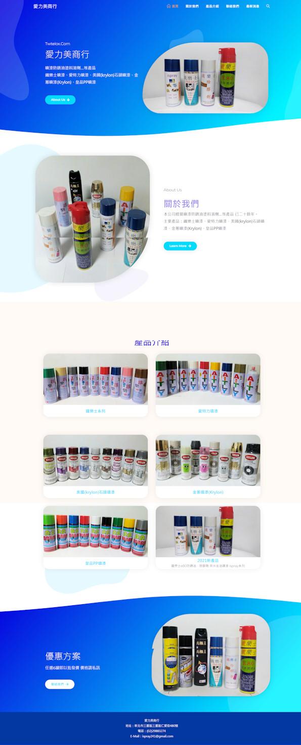 網頁設計-噴漆商品2