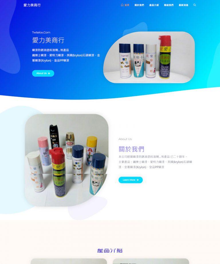 網頁設計-噴漆商品