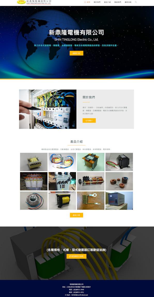 網頁設計-變壓器2