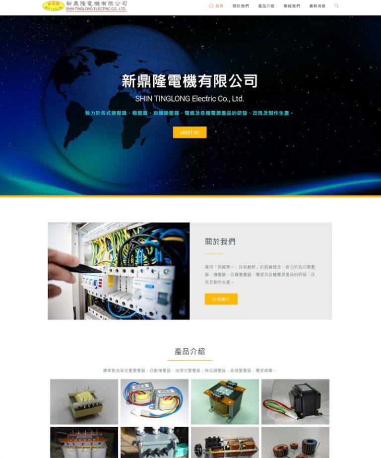 網頁設計-變壓器