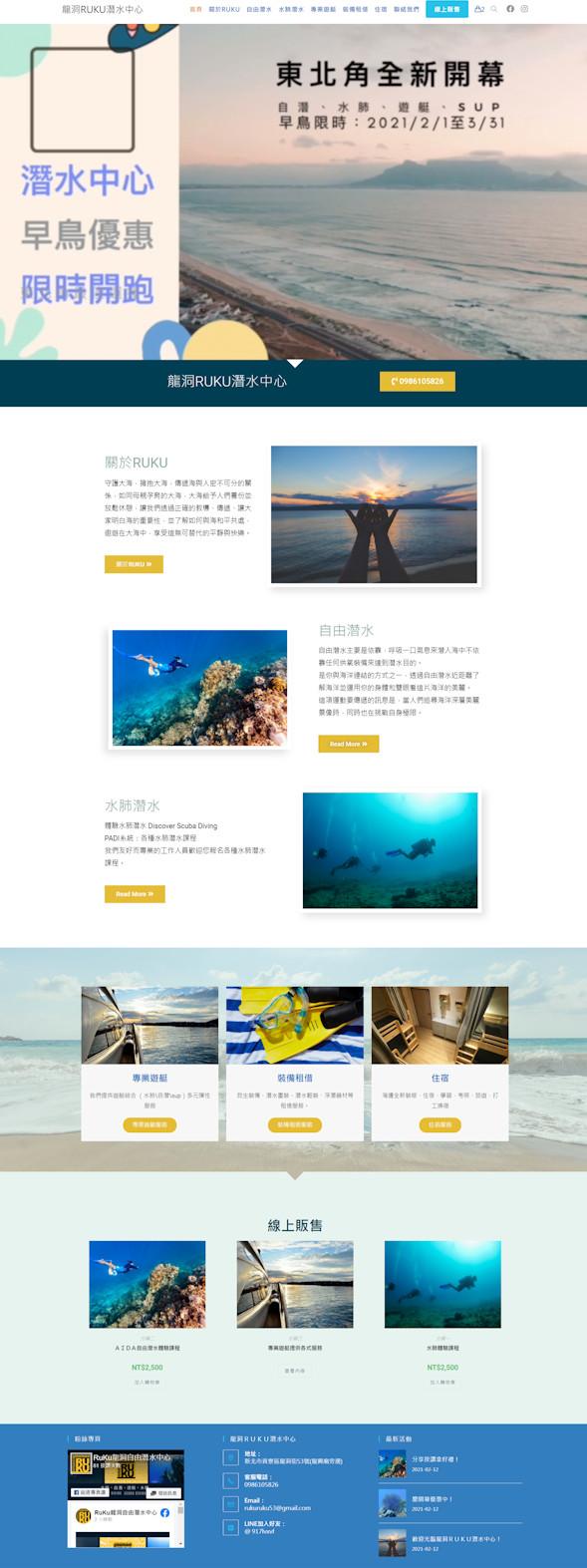 網頁設計-東北角潛水2