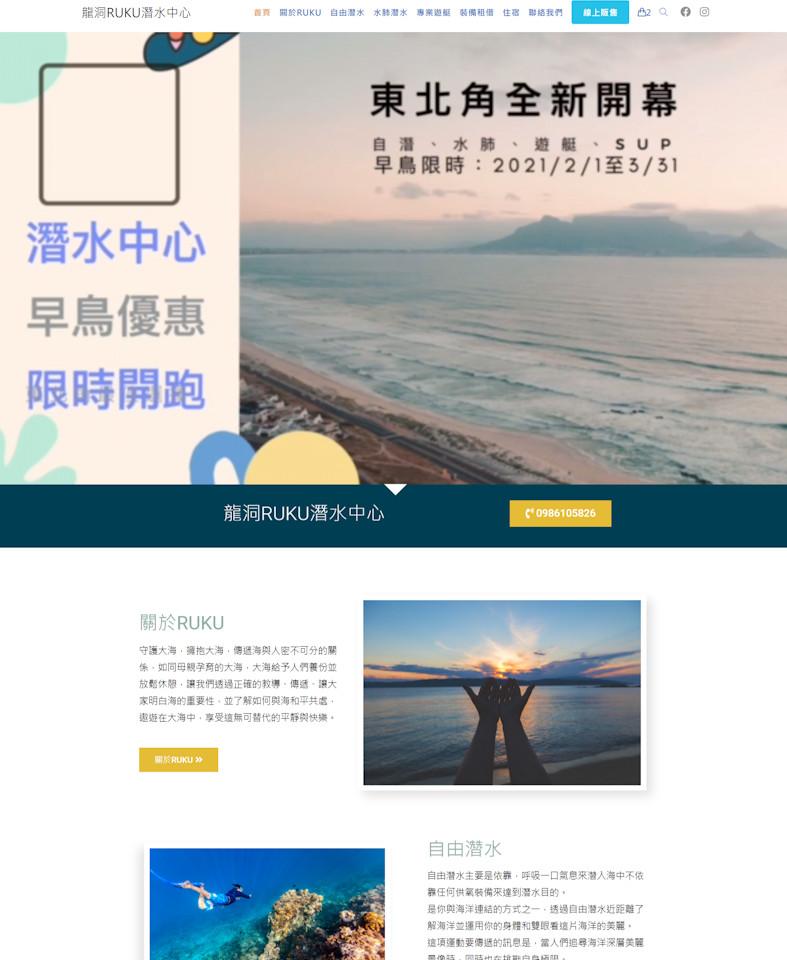 網頁設計-東北角潛水