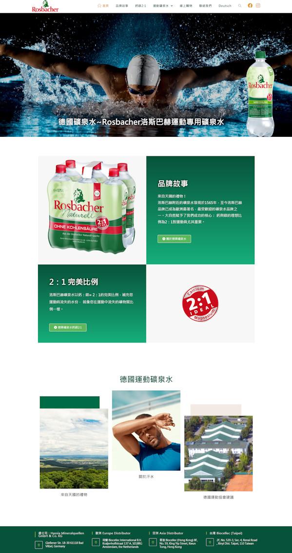 網頁設計-運動礦泉水2