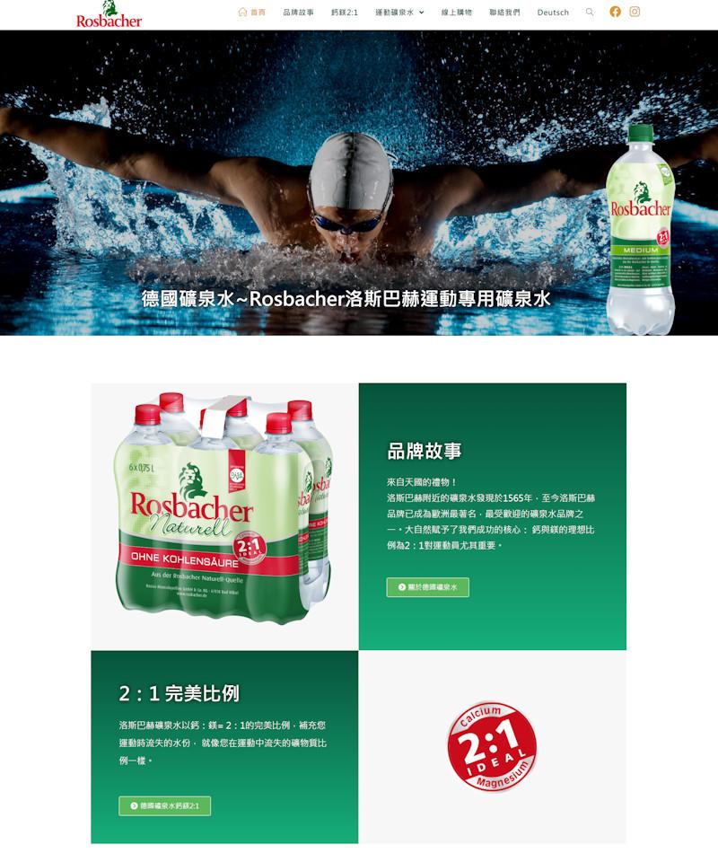 網頁設計-運動礦泉水