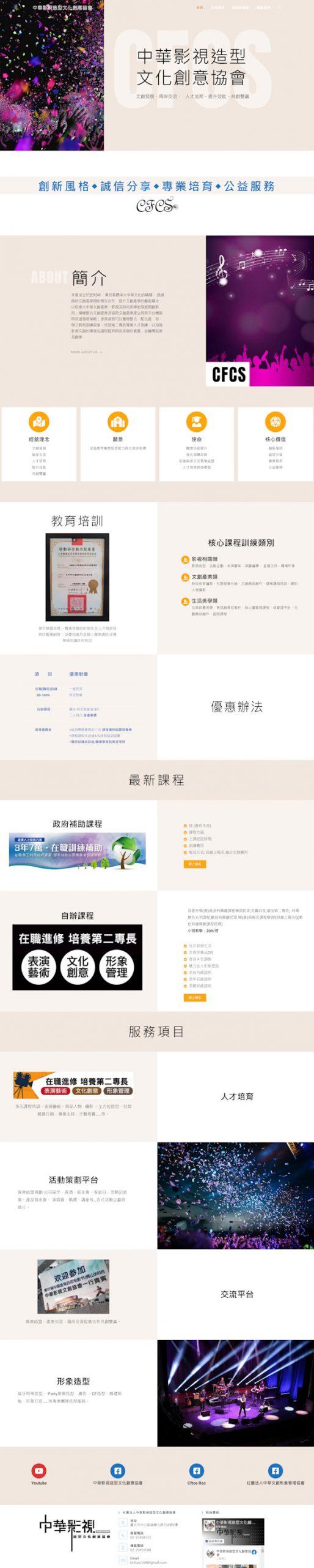 網頁設計-造型文創協會2