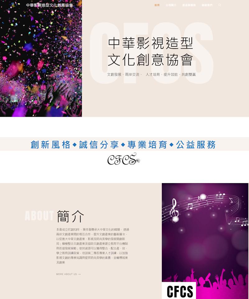 網頁設計-造型文創協會